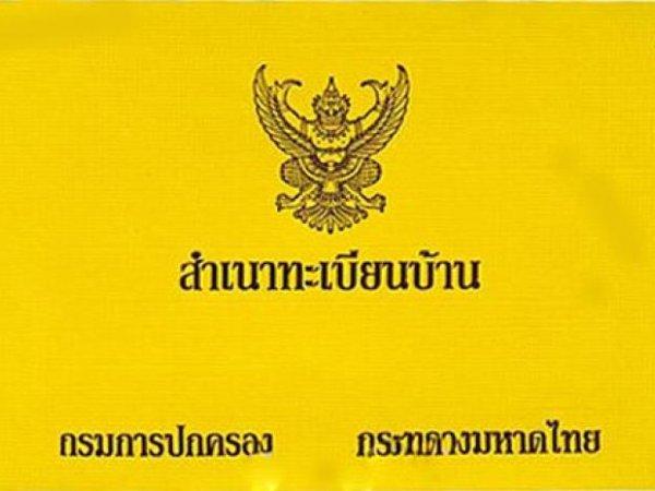 Orakelet svarer: Ønsker gul husbok